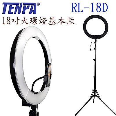 TENPA 18吋雙色溫LED環形攝影燈(RL-18D)