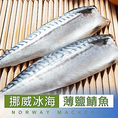 【愛上新鮮】頂級挪威薄鹽鯖魚8片組(140g±10%/片)