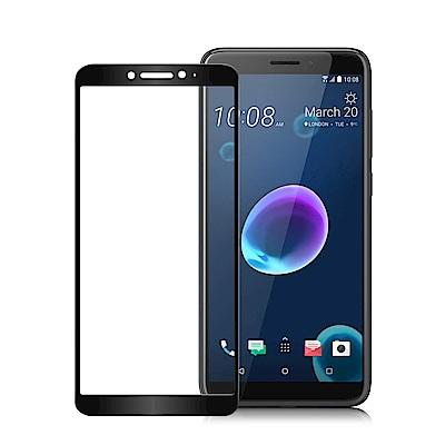 Xmart for  HTC Desire12  超透滿版 2.5D 鋼化玻璃貼-黑