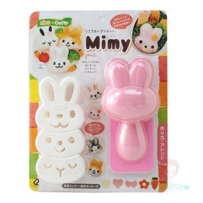日本ARNEST 造型飯糰壓模器 兔子Miny款 附海苔/食材壓模板2入【美麗密碼】自取 面交 超取