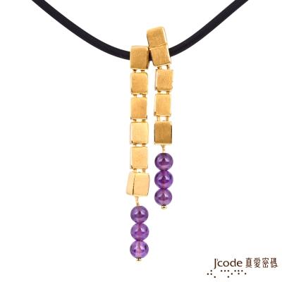 J code真愛密碼金飾 紫色夢幻黃金墜子 送項鍊