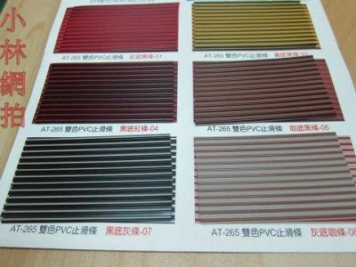 小林網拍 品質佳黏貼橡膠型防滑條防滑貼紙地磚止滑磁磚防滑背膠式黏貼簡單施工容易