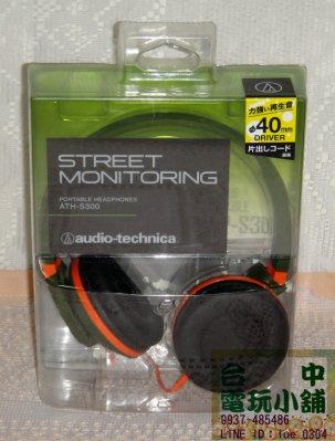 台中電玩小舖~ 鐵三角 ATH-S300 街頭DJ風格可折疊式頭戴耳機【卡其色】送 絨毛玩偶 ~950