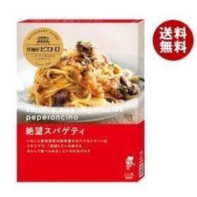 【送料無料】ピエトロ 洋麺屋ピエトロ 絶望スパゲティ 95g×5箱入