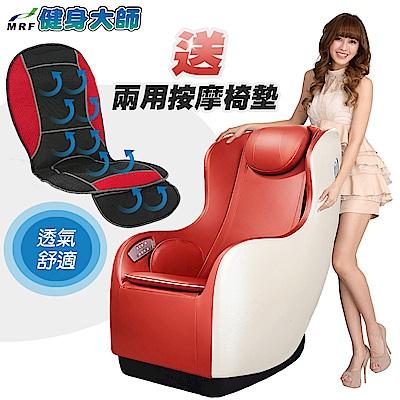 健身大師 魔幻力量神奇沙發型按摩椅(按摩椅/按摩/沙發按摩)