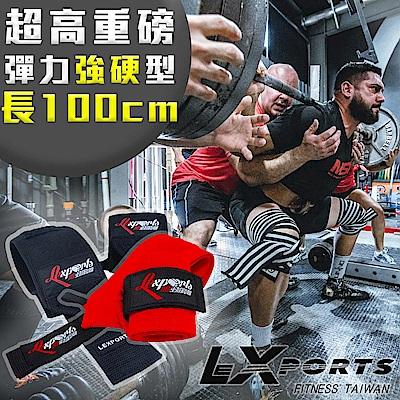 LEXPORTS E-Power重量腕部支撐護帶-超重磅彈力-強硬型-L100cm
