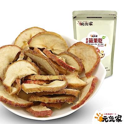 元氣家 蘋果乾(200g)