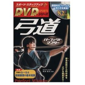弓道パーフェクトマスター スポーツ・ステップアップDVDシリーズ/村木恒夫(著者)