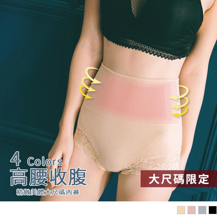 大尺碼限定~美體微塑身蕾絲花邊高腰收腹內褲