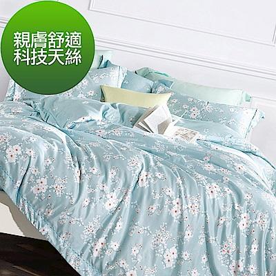 La Lune 裸睡親膚科技天絲雙人加大床包枕套3件組 幻藍絢麗