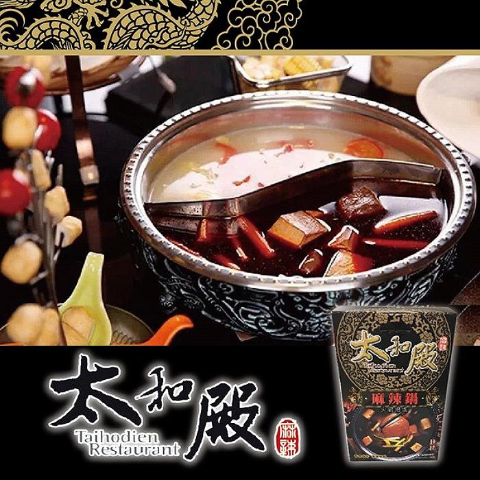 《太和殿BL》麻辣鍋火鍋湯底(2050公克/禮盒)-預購7日