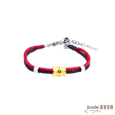 J code真愛密碼金飾 赤裸的愛黃金/純銀編織手鍊-紅黑繩