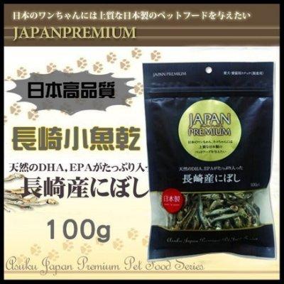 *WANG*日本高品質 長崎小魚乾-100g  富含高量DHA、EPA等營養