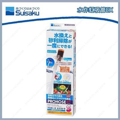 台北►►多彩水族◄◄日本Suisaku水作《按壓式虹吸管EX / S款》換水器、洗砂器,清潔魚缸好幫手