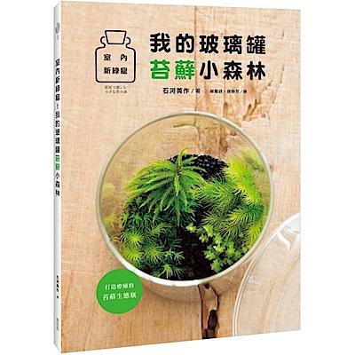 室內新綠寵!我的玻璃罐苔蘚小森林