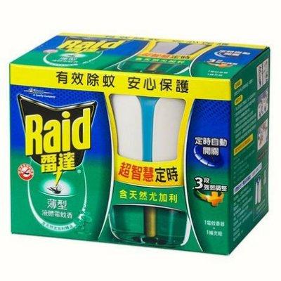 雷達液體電蚊香  雷達  液體電蚊香  電蚊香  薄型  尤加利  組裝  超智慧  定時    (1器1液)(一般環境衛生用藥)(環署衛輸字第0762號)