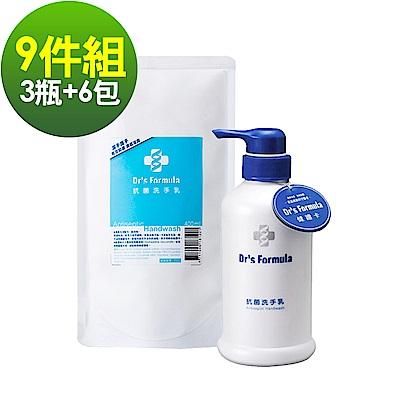 台塑生醫Drs Formula 抗菌洗手乳9件組 (3瓶+6包)
