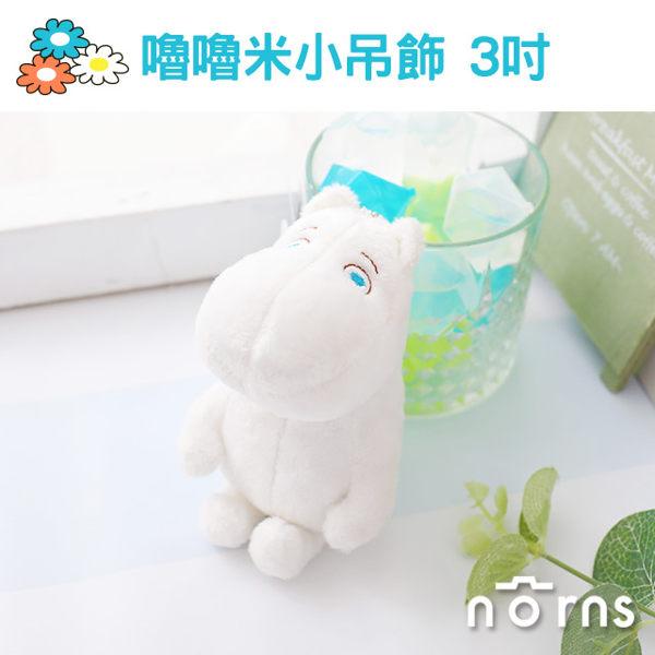 【嚕嚕米小吊飾 3吋】Norns 正版授權 Moomin 姆明 慕敏 絨毛玩偶娃娃 芬蘭精靈 童話 白色 聖誕禮物