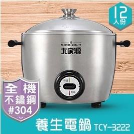 【大家源】12人份全不鏽鋼養生電鍋 TCY-3222
