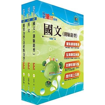 中鋼鋁業師級(機械-機械應力成形類組)套書(不含成形加工)(贈題庫網帳號、雲端課程)