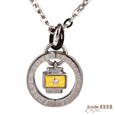 J code真愛密碼金飾-真愛零距離 純金+白鋼男項鍊