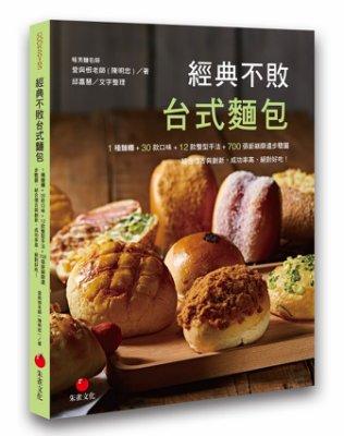 經典不敗台式麵包/愛與恨老師(陳明忠)/全新/朱雀出版