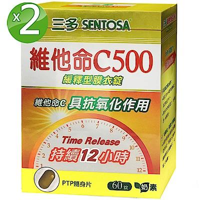 三多 維他命C500緩釋型膜衣錠2入組(60錠/盒)