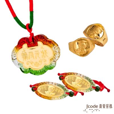 J code真愛密碼金飾 狀元及第五件式黃金彌月禮盒-0.5錢