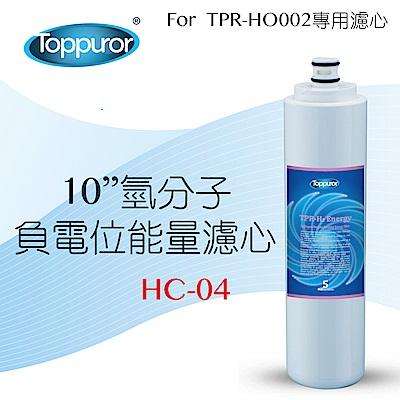 【Toppuror 泰浦樂】10吋氫分子負電位能量濾心(HC-04)