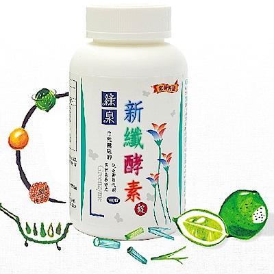 綠泉 新纎酵素錠(360錠/瓶)