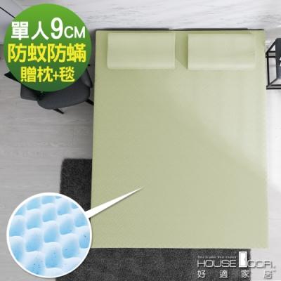 House Door 天然防蚊防螨9cm藍晶靈涼感記憶床墊全配組-單人3尺