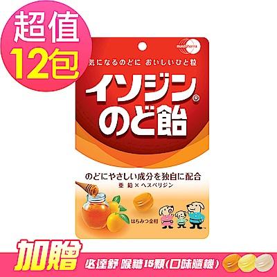 【必達舒】喉糖-蜂蜜金桔口味x12包(91g/包,20190831到期)-加贈必達舒喉糖15顆