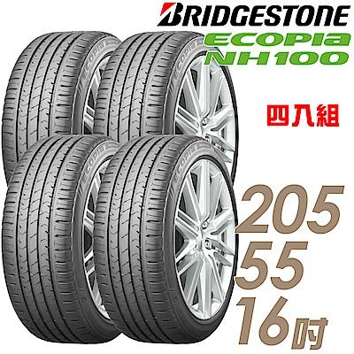 【BRIDGESTONE 普利司通】 NH100-205/55/16吋 小資族輪胎 四入 ECOPIA 2055516 205-55-16 205/55 R16