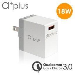 a+plus IQC-30A 旅充 Qualcomm 高通認證QC3.0急速充電器