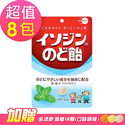 【必達舒】喉糖-沁涼薄荷口味x8包(91g/包,20190831到期)-加贈必達舒喉糖12顆