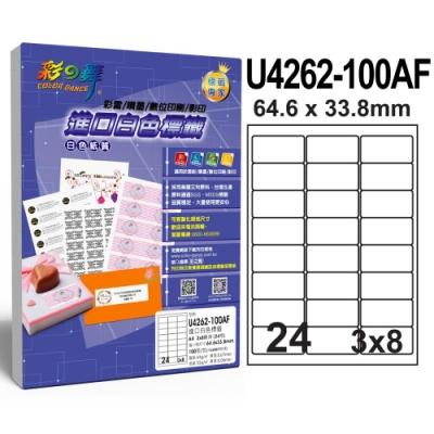 彩之舞 進口白色標籤 24格圓角 U4262-100AF*2包