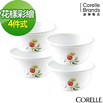 【美國康寧】CORELLE花漾彩繪4件式餐碗組(402)