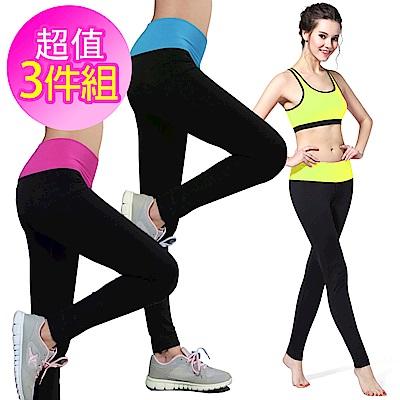 運動褲 彈力螢光修身九分慢跑瑜珈運動褲-超值三件組