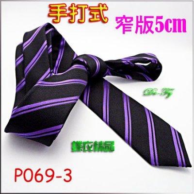 De-Fy 蝶衣精品 5cm窄版領帶.襯衫領帶結婚領帶 斜條紋.手打式領帶~P069 單件價