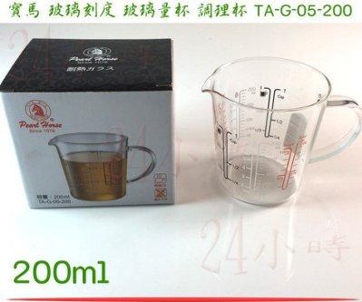 『24小時』公司貨 現貨 寶馬 玻璃刻度料理杯 玻璃量杯 調理杯 TA-G-05-200 烘培杯 200ml 另有500