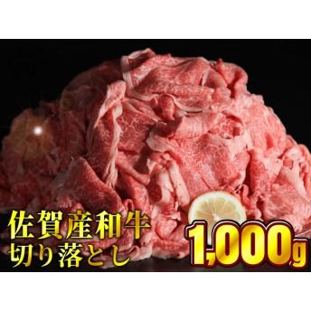 佐賀産和牛切り落とし 1000g(500g×2パック)(500g×2パック)
