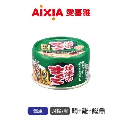【Aixia】愛喜雅-人氣燒津系列46號-鮪+雞+鰹魚(24罐/箱)
