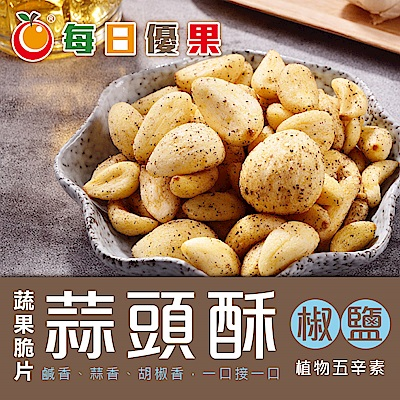 每日優果 蒜頭酥-椒鹽(100g)