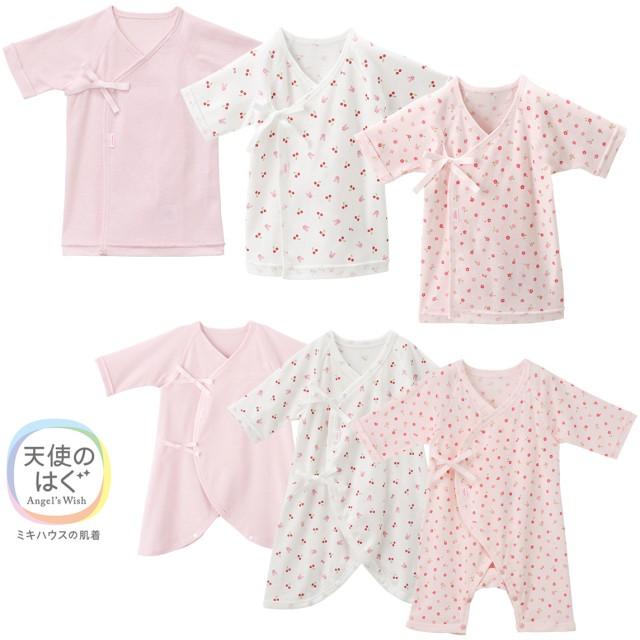 ミキハウス 出産準備肌着セット(女の子)【50cm ピンク】