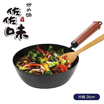 日式佐佐味碳鋼不沾深炒鍋 26cm