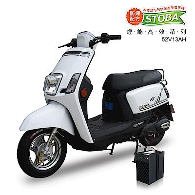 向銓 CORA電動自行車 PEG 031搭配防爆鋰電池