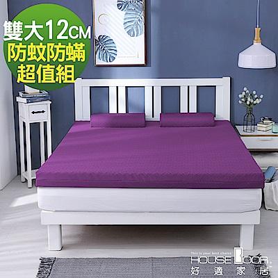 House Door 天然防蚊防螨技術保護表布記憶床墊12cm超值組-雙大6尺