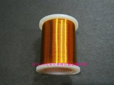 §Claire克萊兒§串珠花藝用0.45mm彩色銅線(橙色)1捲70元/DIY金屬材料/手工藝銅線