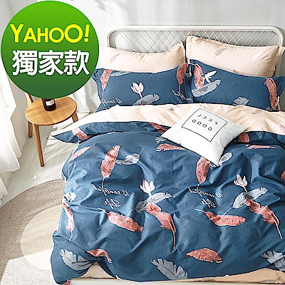 Ania Casa 葉影飄香 單人兩件式 100%精梳棉 台灣製 床包枕套純棉兩件組