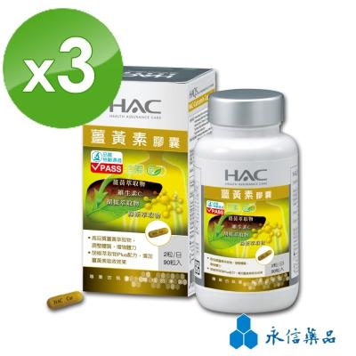 永信 HAC 薑黃素膠囊 90粒 3瓶
